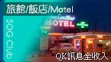 旅館/飯店/Motel
