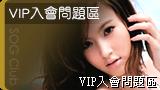 [VIP]入會問題區