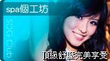 台北專業舒壓spa個工坊