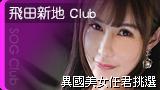 飛田新地 Club