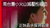 南台灣小火山減壓性福坊