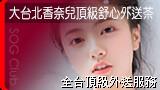 大台北香奈兒頂級舒心外送茶