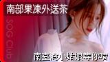 漂漂亮亮可可愛愛→南部果凍外送茶
