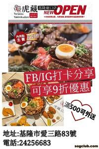虎藏日式丼飯
