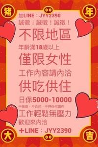 ♥♥誠徵♥♥mm兼職+Line [ jyy2390 ]