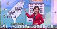 TVBS女主播不雅照事件簿(圖7P+影片)