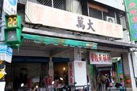 萬大碳烤燒餅店。老台北人吃不膩的老字號美味小點!