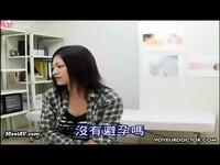 少媳婦產科檢查不孕問題,醫生內射幫助其懷孕