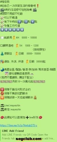 台北~想賺錢 找我準沒錯!!!