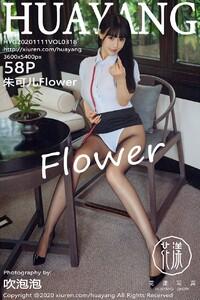 [HuaYang]花漾Show 2020-11-11 Vol.318 朱可儿Flower