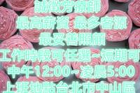 誠徵芳療師 最高薪資 最多客源 最妥善照顧+line:meimei870122