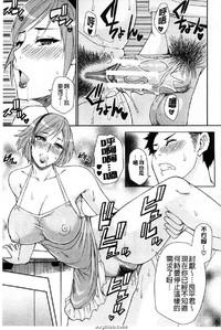[春城秋介 ] 人恋し、妻 人戀之妻(71-140P)