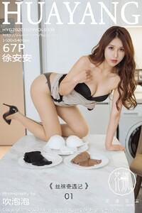 [HuaYang]花漾Show 2020-10-29 Vol.309 徐安安