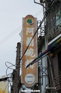 台南阿蘭碗粿