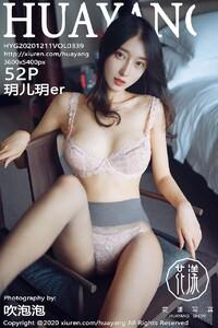 [HuaYang]花漾Show 2020-12-11 Vol.339 玥儿玥er