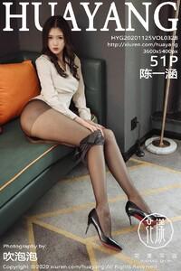 [HuaYang]花漾Show 2020-11-28 Vol.328 陈一涵