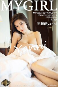 [MyGirl]美媛馆新特刊 2021-03-10 Vol.497 王馨瑶yanni